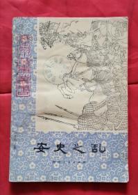 安史之乱 历史小故事丛书 82年1版1印 包邮挂刷