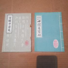 百体千字+四体百家姓  (2册合售)
