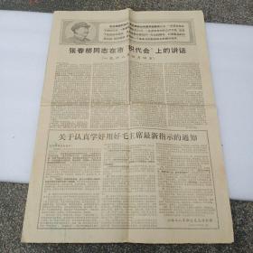 文革报纸,张春桥同志在市积代会上的讲话