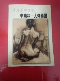 中央美术学院·李晓林:人体素描(大本子)