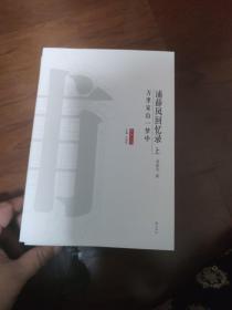 浦薛凤回忆录(全三册)