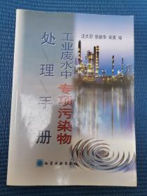 工业废水中专项污染物处理手册
