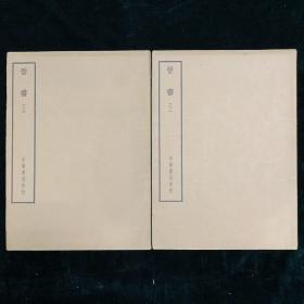 四部備要 史部 晉書 全二冊 中華書局 平裝 大本 非館藏 民國