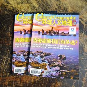 环球人文地理  2014年第1期