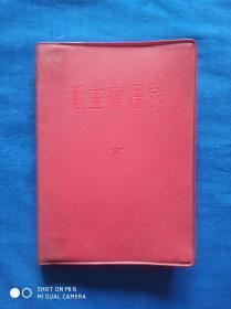 毛主席语录(1967年1月上海版)