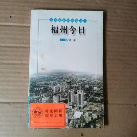 可爱的福州丛书之二:福州今日