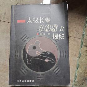 太极长拳108式揭秘