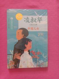 凌叔华儿童文学全集 中国儿女(未拆封)