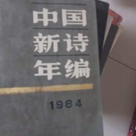 1984年中国新诗年编