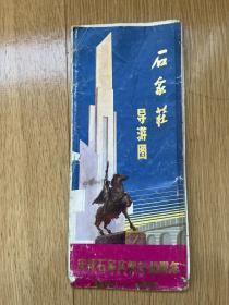 1987年版石家庄地图 纪念石家庄解放四十周年版 破损处 用透明胶带粘好
