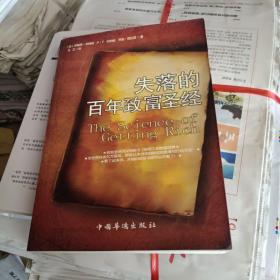 失落的百年致富圣经