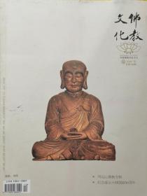佛教文化(2009.6)