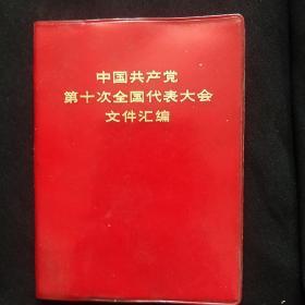 《中国共产党第十次全国代表大会文件汇编 》软精装 王洪文 江青 张春桥像齐全 64开 红塑皮 私藏 品佳 书品如图