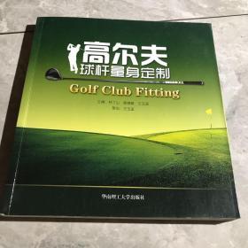 高尔夫球杆量身定制有作者签名〉