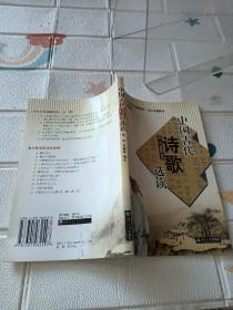中国古代诗歌选读(英日文注释本)