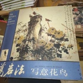 葛岩法写意花鸟/中国当代著名画家个案研究