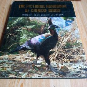 THE PICTORIAL HANDBOOK OF CHINESE BIRDS  EDITED BY  CHENG TSOHSIN LIU IINGXIAN
