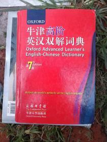 牛津高阶英汉双解词典(第7版)正版书