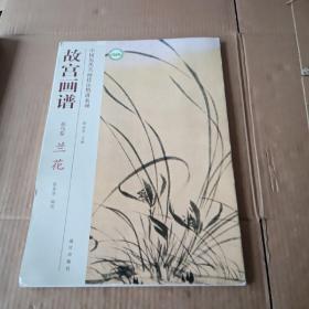 故宫画谱·花鸟卷·兰花