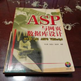 ASP与网页数据库设计(附光盘1张)