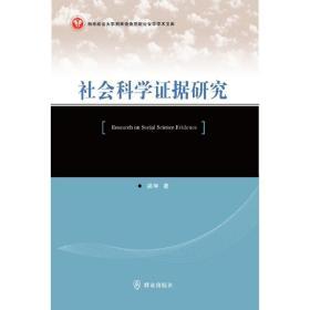 社会科学证据研究❤ 梁坤 著 群众出版社9787501452385✔正版全新图书籍Book❤