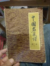 【1957年一版一印】中国名菜谱 第二辑 北京名菜名点之一  城市服务部饮食业管理局 编  食品工业出版社