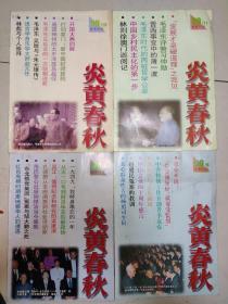 炎黄春秋 四本合售99年第8、9、10、11期