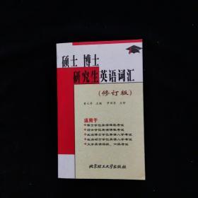 硕士 博士研究生英语词汇(修订版)——供入学考试及学位课程考试用