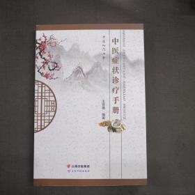 中医症状诊疗手册 (王贤德老中医编)