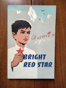 英文版《闪闪红星》