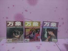 万象第二卷(6-8期)