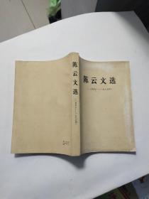 陈云文选 1956-1985 非馆藏无涂画 1986年一版一印大32开