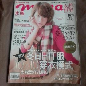米娜2014年2月