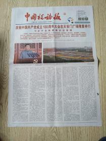 2021年7月2日中国税务报原报【8版】