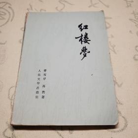 红楼梦(三)