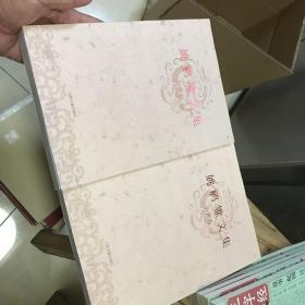 姚鹓雏文集 杂著卷(全二册)