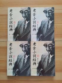 老舍小说经典(全四册)