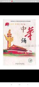 中华诵一年级上册