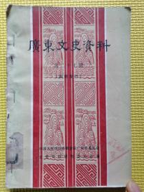 广东文史资料(第二十七揖)