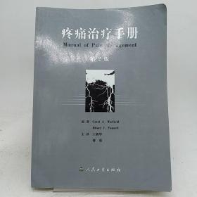 疼痛治疗手册(第2版)