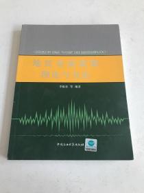 地震叠前成像理论与方法