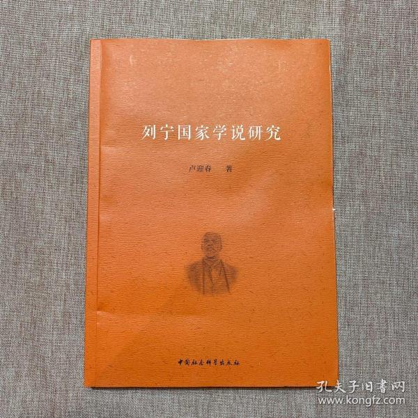 列宁国家学说研究