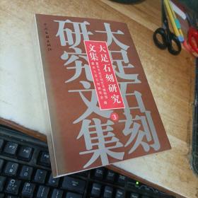 大足石刻研究文集 三  【一版一印】