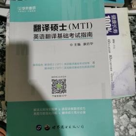 翻译硕士(MTI)英语翻译基础考试指南