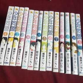 少年同盟【1-14册】全   漫画