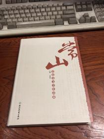 常山县优秀文学作品选
