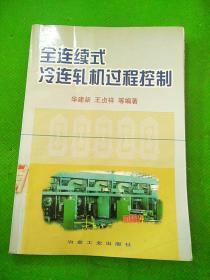 全连续式冷连轧机过程控制