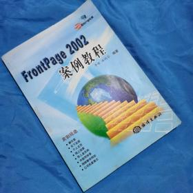 FrontPage 2002案例教程(含1CD)