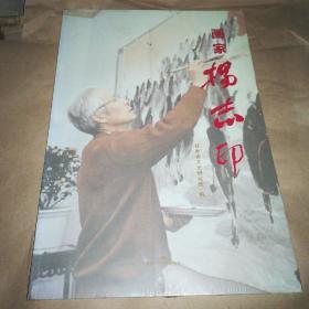 画家杨志印