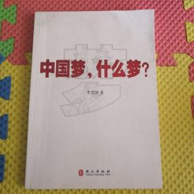 中国梦,什么梦?